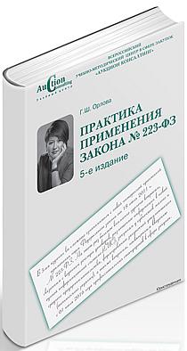 Книга по 223-ФЗ