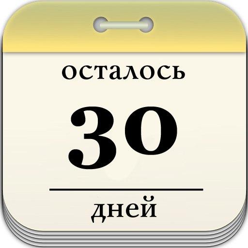 В 223-ФЗ могут внести изменения, устанавливающие предельный срок оплаты по договорам – не более 30 дней