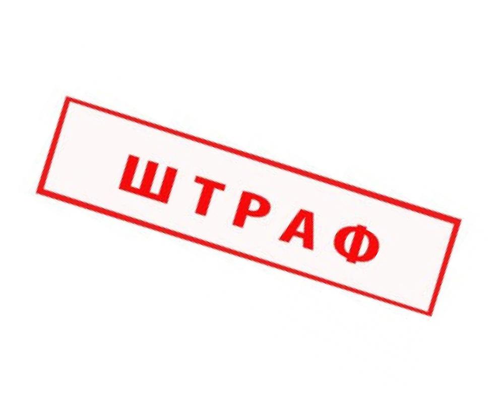Штрафы в контракте не будут устанавливаться в виде фиксированной суммы