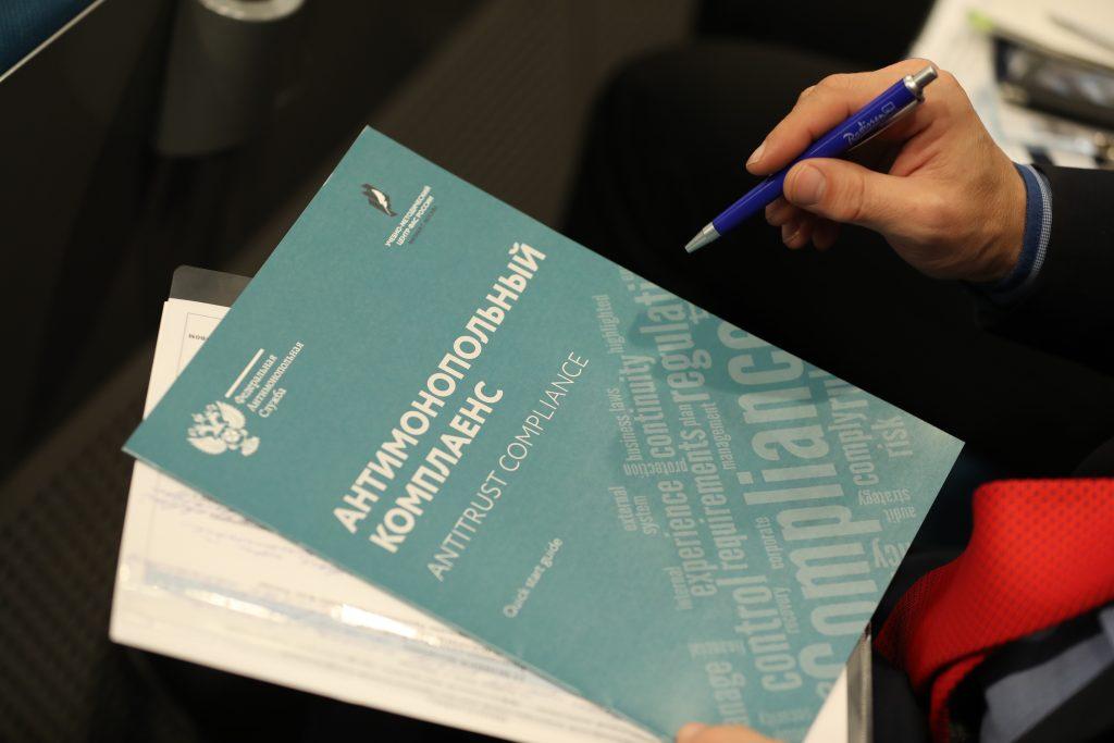 «Практика внедрения антимонопольного комплаенса и применения антимонопольного законодательства»