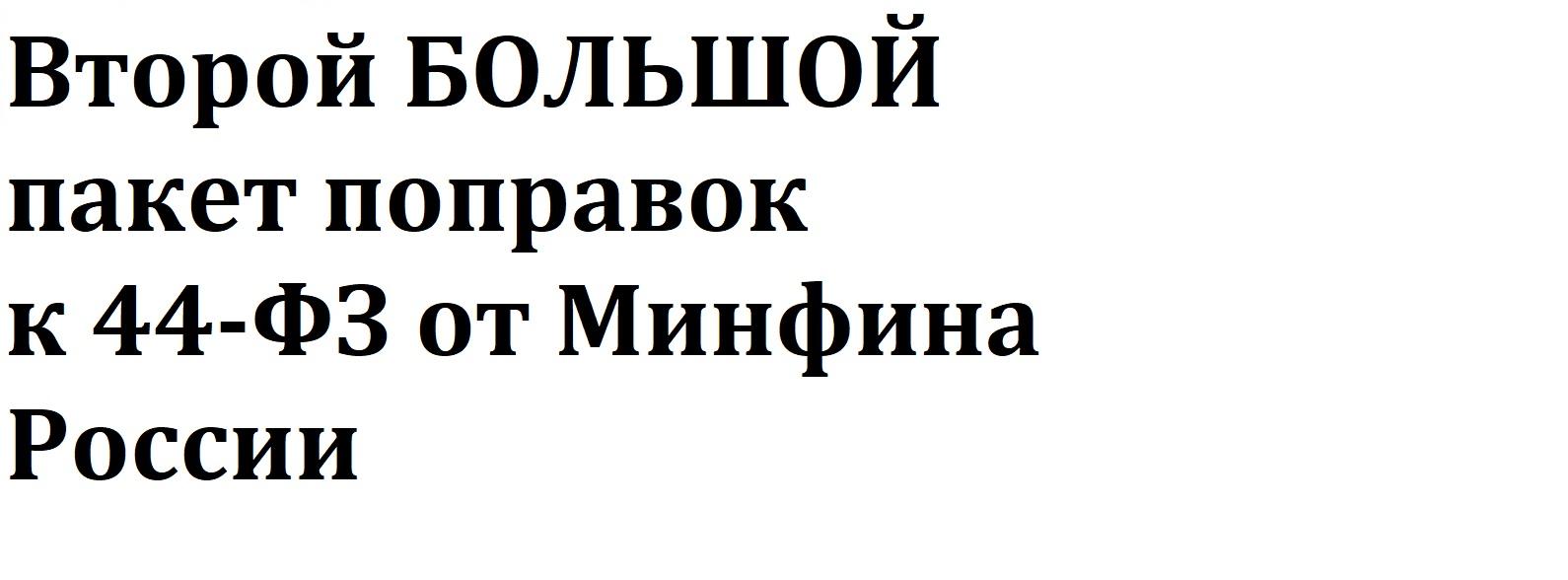 Минфин сообщил, что подготовка второго большого пакета поправок к 44-ФЗ завершена