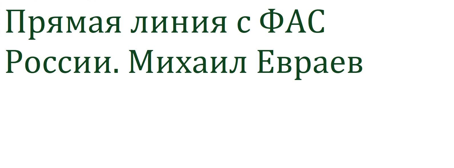 Прямая линия с ФАС России