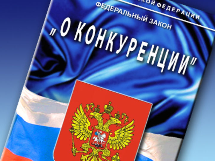 Президент РФ подписал закон об антимонопольном комплаенсе