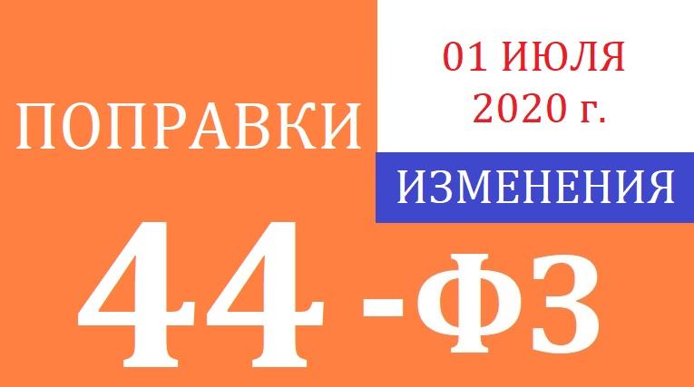 Поправки в 44-ФЗ с 1 июля 2020 г.