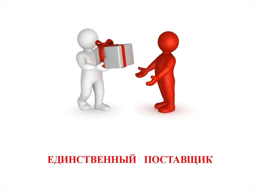 Правительство РФ утвердило новые правила согласования госконтракта с единственным поставщиком