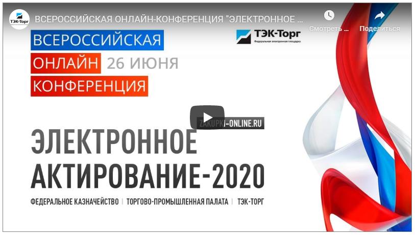 Запись всероссийской онлайн-конференции «Электронное актирование — 2020»