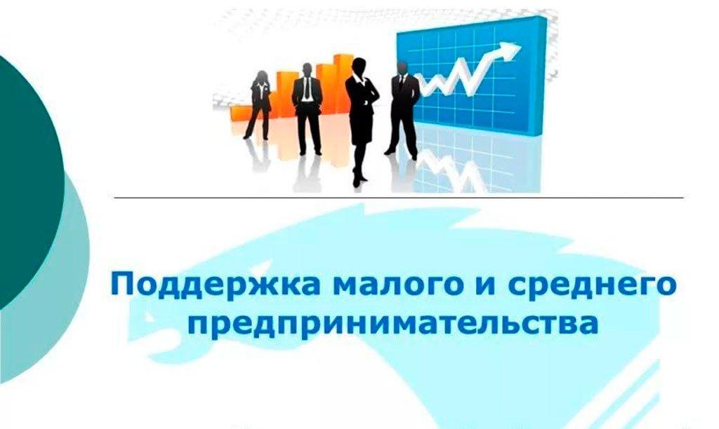 Предельный порог для закупок госкомпаний у МСП увеличат до 800 млн руб.