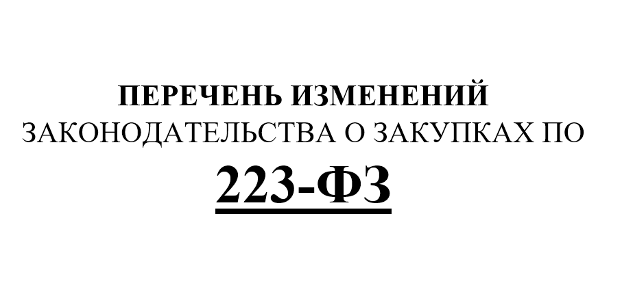 Обзор изменений 223-ФЗ