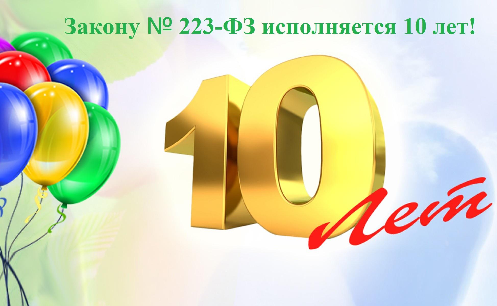 Закону № 223-ФЗ исполняется 10 лет!