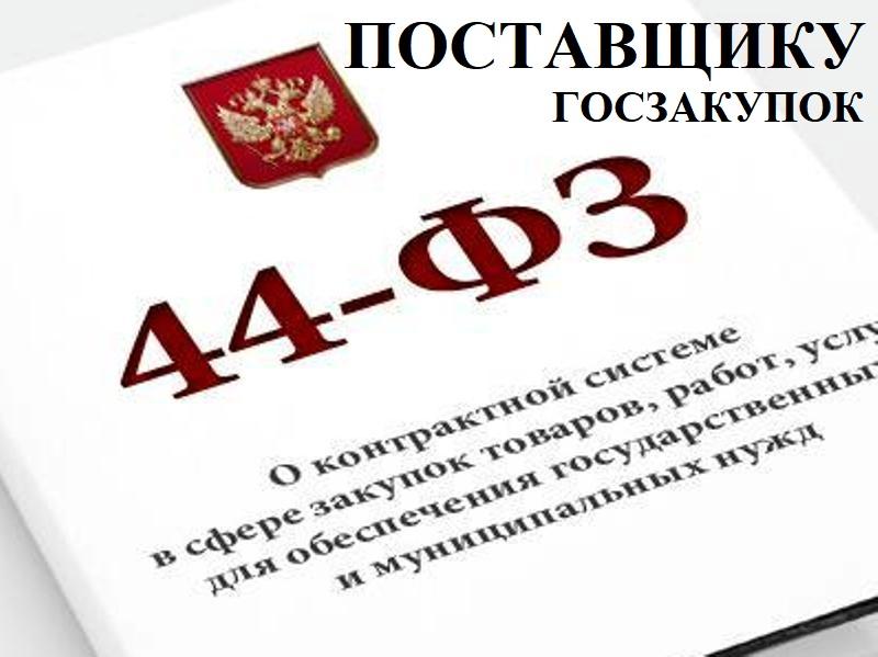«Главные изменения требований и правил для поставщиков госзакупок по нормам Закона № 44-ФЗ в 2021-2022 гг.»